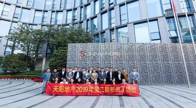 天阳地产有限公司2019年第二期新员工入职培训如期举行