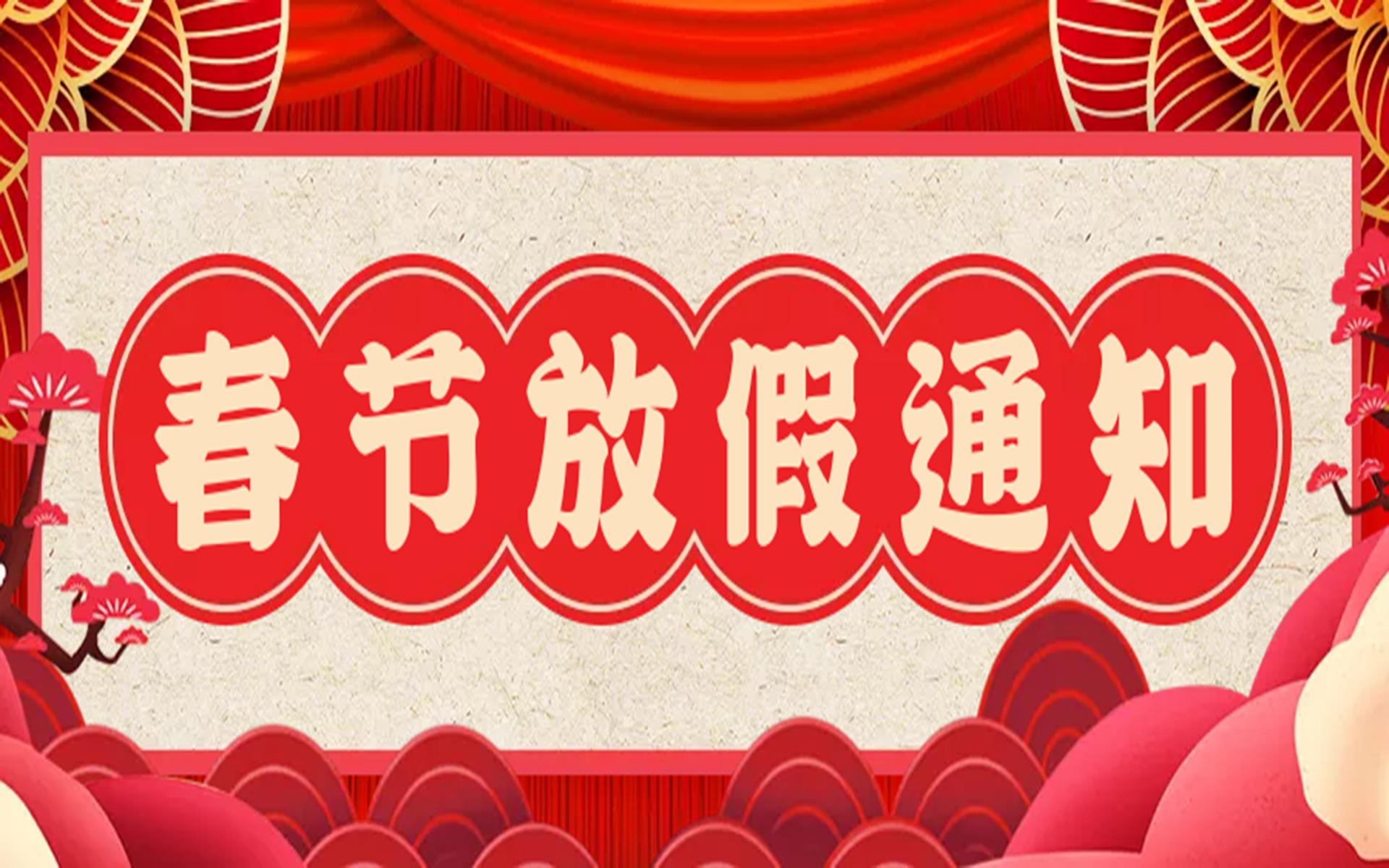 @所有人,关于D32春节营业时间调整的通知!!!