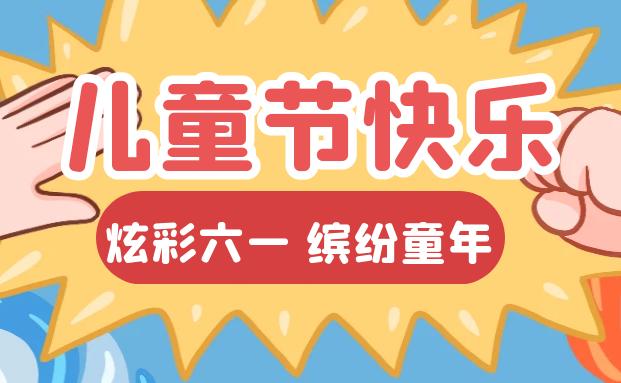 炫彩六一 缤纷童年(商场变更营业时间公告)