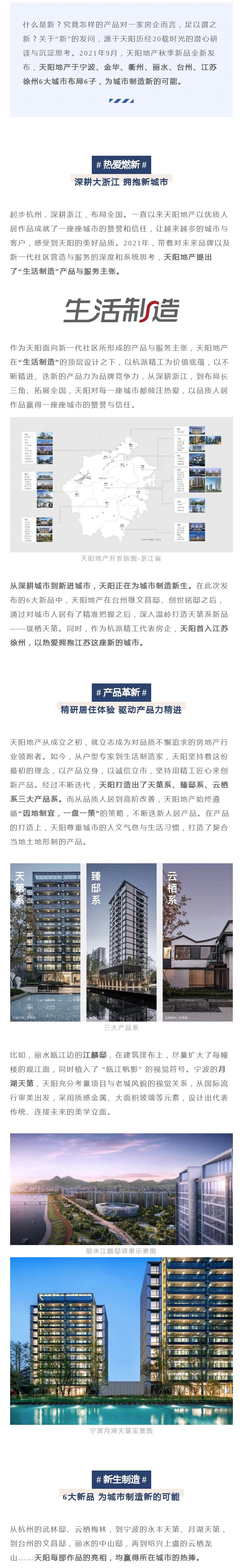 新生制造丨天阳2021秋季六大新品,为城市制造新的可能_01.jpg